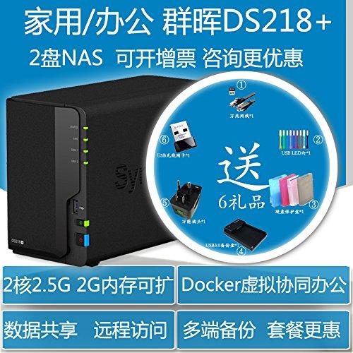 DS218 + Synology Synology本社2ディスクNASネットワークストレージファイルサーバーオープン17%VATチケット(内蔵ハードディスク空きボックスなし、オリジナル6Gメモリーバージョン)