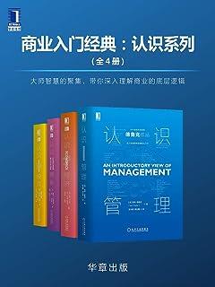 商业入门经典:认识系列(全4册)大师智慧的聚集,带你深入理解商业的底层逻辑