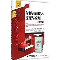 射频识别技术原理与应用(第6版)