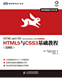 HTML5与CSS3基础教程(第8版) (图灵程序设计丛书)