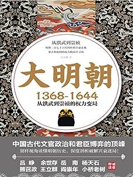 """""""大明朝(1368—1644):从洪武到崇祯的权力变局"""",作者:[宗承灏]"""