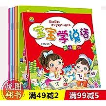 全6册 宝宝学说话语言启蒙书宝宝学说话(趣味字词) 婴儿早教书 一两岁半宝宝看的书 儿童语言表达能力训练看图说话幼儿绘本儿童故事书