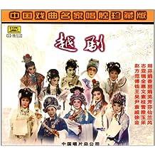 赵志刚等:越剧(CD)
