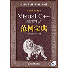 Visual C++程序开发范例宝典 (软件工程师典藏版)