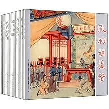 红楼梦函装红皮书(连环画)(套装共19册)