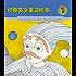 经典英文童谣绘本 1 (小多原版英语系列)