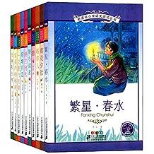 新课标小学语文阅读丛书(第十辑)(彩绘注音版)(套装共10册)