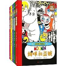 姆咪漫画全集(套装共5册)