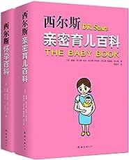 西尔斯怀孕育儿系列经典套装(套装共2册)