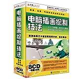 电脑插画绘制技法(8CD-ROM+书)