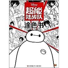 超能陆战队涂色书(1)