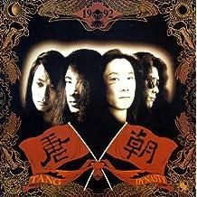 唐朝乐队:唐朝(CD)