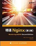 精通Nginx 第2版