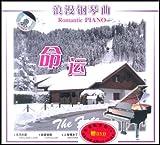 浪漫钢琴曲 命运(CD+DVD)