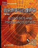 传媒典藏·音频技术与录音艺术译丛:音乐声学与心理声学(第4版)(附光盘)