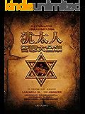 犹太人智慧经典大全集 (人生需要正能量-必读励志书系列)