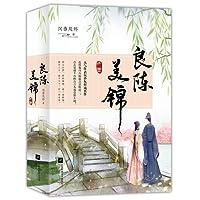 良陈美锦·终章(套装共2册)
