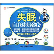 失眠自我康复全书 (中医传统疗法大全)