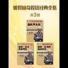 彼得林奇投资经典全集(共3册:《彼得林奇的成功投资(珍藏版)》《战胜华尔街(珍藏版)》《彼得林奇教你理财》)