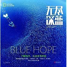 无尽深蓝(美国国家地理传奇海洋学家、大气局前首席专家,写给你我的海洋之书。海洋是生命起源之地,我们终将重返故里) (未读·探索家)