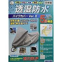 平山产业 透湿防水摩托车套Ver2 灰色 大脚蹬标准 706571