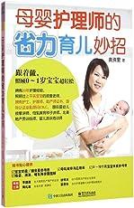 母婴护理师的省力育儿妙招