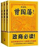 曾国藩(1-3)(套装共3册)