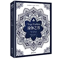 瑜伽之书:穿越千年的瑜伽历史、文化、哲学与实践