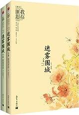 迷雾围城(2013版)(套装共2册)