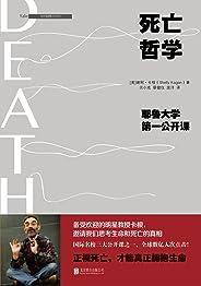 死亡哲學:耶魯大學第一公開課(典藏版)【最受歡迎的國際名校三大公開課之一,帶我們理性思考人生最重要的課題——死亡】