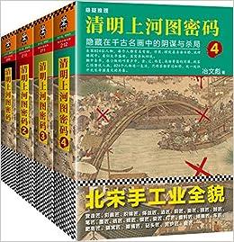 清明上河图密码(1-4)(套装共4册)