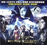 魔幻异世纪(VCD)