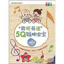 """胎教音乐宝典:""""聆听奇迹""""5Q聪明宝宝"""