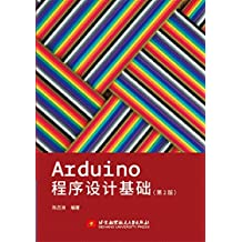 工程师经验手记:Arduino程序设计基础(第2版)
