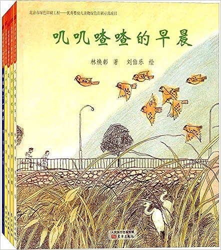 《台湾经典儿童诗绘本(套装共5册)》