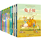 纽伯瑞大奖精选书系(套装共20册,包括《兔子坡》《小木屋的故事》《怪医杜利特医生航海记》等)
