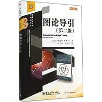 经典译丛·信息网络技术与网络科学:图论导引(第2版)