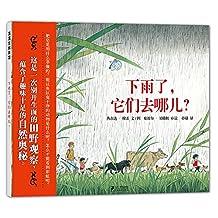 蒲蒲兰绘本馆:下雨了,它们去哪儿?