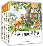 楊紅櫻畫本:注音書系列(套裝共4冊)