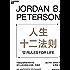 人生十二法则(著名心理学家乔丹·彼得森用12条最基本的人生法则,为我们找到摆脱人生困境的方法。)