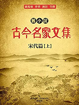 """""""旧小说·古今名家文集(宋代篇)上 (Traditional Chinese Edition)"""",作者:[欧阳修, 曾巩, 刘跂, 等]"""