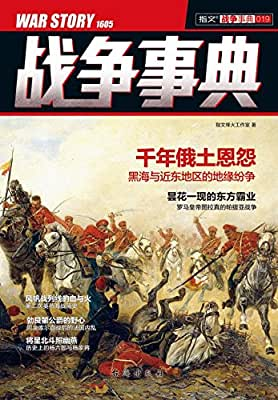 战争事典019.pdf