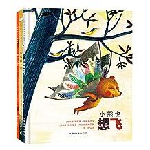 童立方·不可或缺的友情成长系列:两个小红+友谊的小船+小熊也想飞(套装共3册)