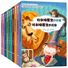怪医杜利特系列:纽伯瑞儿童文学奖金奖作品(套装共10册)