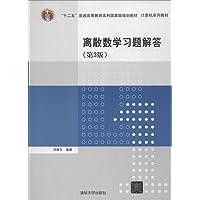 十二五 普通高等教育本科国家级规划教材·计算机系列教材:离散数学习题解答(第3版)
