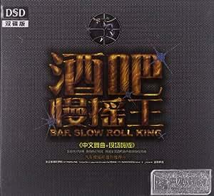 酒吧慢摇王(2CD)