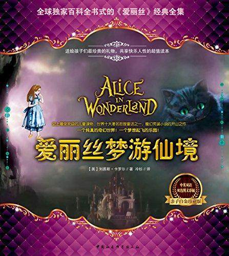 Kindle电子书 爱丽丝梦游仙境:中英文对照典藏版