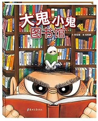 大鬼小鬼图书馆.pdf