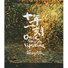 苏打绿:十年一刻(CD+DVD 2014再版)