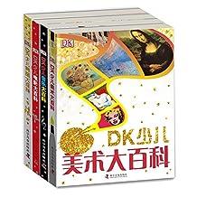 DK少儿艺术百科书系:美术+音乐+舞蹈等(套装共4册)